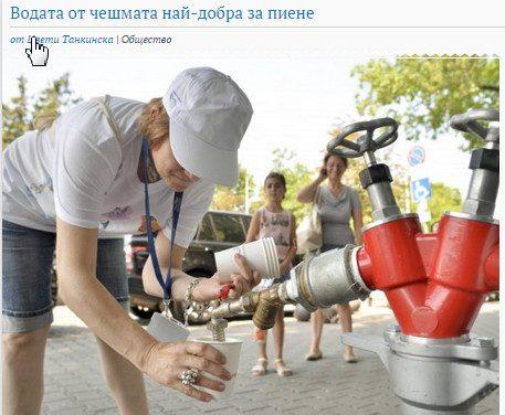 Приложение на CFS-SOLVO в Панчарево